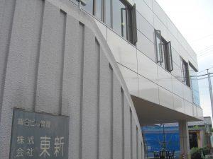 (株)東新 本社